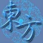 心语----东方.秀 - 紫霞仙鱼 - 紫霞仙鱼的博客
